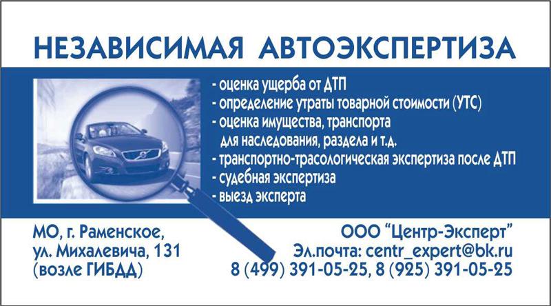 указал Сколько стоит независимая экспертиза авто после дтп в москве взглянул загадочную