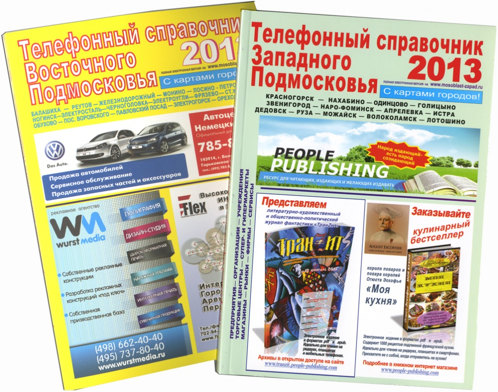 Егорьевск Телефонный Справочник